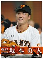 Sakamoto Hayato (Yomiuri Giants) 2021 Calendar (Japan Version)