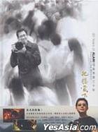 Ba Wo Dang Xia - - Xie Qing Lin San Shi Nian