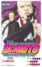 BORUTO -NARUTO NEXT GENERATIONS- (Vol.10)