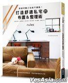 Da Zao Shu Shi Si Zhai De Bu Zhi & Zheng Li Shu