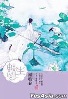 Mei Sheng (Vol.3) Feng Ming Juan (Fictions)