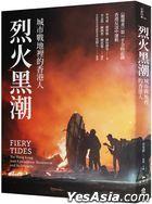 烈火黑潮: 城市戰地裡的香港人