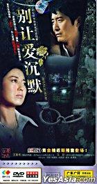 Bie Rang Ai Chen Mo (H-DVD) (End) (China Version)