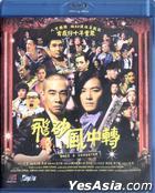 Once A Gangster (Blu-ray) (Hong Kong Version)
