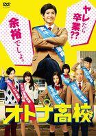 オトナ高校 DVD−BOX