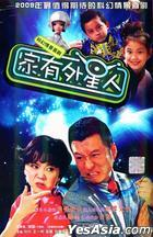 Jia You Wai Xing Ren (H-DVD) (Vol.2) (End) (China Version)
