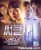 Circle (2017) (DVD) (Ep.1-12) (End) (tvN TV Drama) (Malaysia Version)