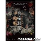 Le Grand Cahier (2013) (DVD) (Taiwan Version)
