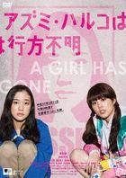 Japanese Girls Never Die  (DVD) (Japan Version)