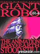 Giant Robo - The Night the Earth Stood Still  GR-4 - Premium Remastered Edition (日本版)