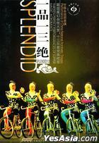 Splendid (DVD) (China Version)