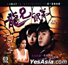 The Edge Of Righteousness (VCD) (Part II) (End) (TVB Drama)