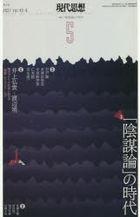 gendai shisou 49 6 2021  49 6 2021  tokushiyuu imbouron no jidai