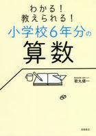 wakaru oshierareru shiyougatsukou rokunembun no sansuu wakaru oshierareru shiyougatsukou 6nembun no sansuu