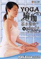 瑜伽基本姿勢與呼吸法 (DVD) (中國版)