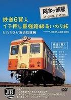 Tetsudo 6 Kenjin Ichioshi Saikyo Rosen Ainori Tabi - Hitachinaka Kaihin Tetusdo Hen navigated by JB (DVD) (Japan Version)