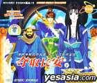 Sui Tang Ying Xiong Chuan - Duo Qu Chang An (VCD) (Part 2) (China Version)