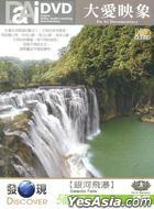 Galactic Falls (DVD) (Taiwan Version)
