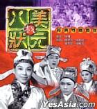 八美戏状元 (香港版)