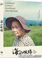 After Spring, the Tamaki Family... (2016) (DVD) (2-Disc Edition) (English Subtitled) (Taiwan Version)