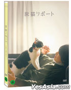 The Travelling Cat Chronicles (DVD) (Korea Version)