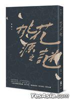Tao Hua Yuan Zhi Mi