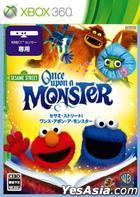 Sesame Street Once Upon a Monster (日本版)