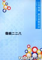 傷痕二二八 (DVD) (公視紀錄片) (台湾版)