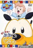 Daisuki! Bubu Chacha (DVD) (Vol.6) (Japan Version)
