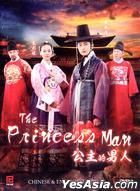The Princess' Man (DVD) (End) (Multi-audio) (English Subtitled) (KBS TV Drama) (Singapore Version)