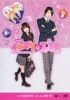 Theatrical Play: Itazura na Kiss - Koi no Mikata no Gakuen Densetsu (Theatrical Play) (DVD) (Japan Version)