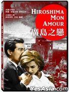 Hiroshima Mon Amour (1959) (DVD) (Taiwan Version)