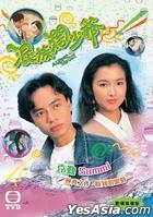 浪族阔少爷 (DVD) (1-12集) (完) (TVB剧集)