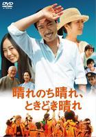 Hare Nochi Hare, Tokidoki Hare (DVD)(Japan Version)