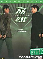 Heroic Duo (DVD) (DTS) (Hong Kong Version)