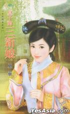 Tian Ning Meng 240 -  Wang Fu E Lyu Zhong Hui : Huang Zi De San Xin Niang