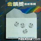 Jin Yun Jiang Chuang Xin Zhuan Ji (SACD) (Limited Edition)
