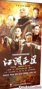 江湖正道 (2013) (H-DVD) (1-40集) (完) (中國版)