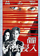 UNLAWFUL ENTRY (Japan Version)