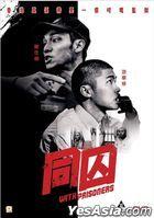 同囚 (2017) (DVD) (香港版)
