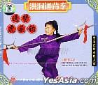 Hong Dong Tong Bei Quan - Tong Bei Hu Tou Gou (VCD) (China Version)