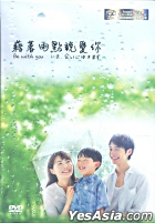 Be With You (End) (English Subtitled) (Hong Kong Version)