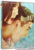 My Best Summer (2019) (DVD) (China Version)