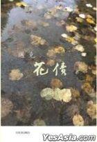Hua Zhai