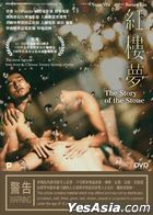 The Story of the Stone (2018) (DVD) (English Subtitled) (Hong Kong Version)
