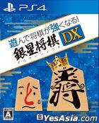 Ginsei Shougi DX (Japan Version)