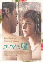 エマの瞳 (Blu-ray)