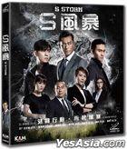 S风暴 (2016) (VCD) (香港版)