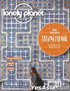 Lonely Planet July/2020 Vol.81