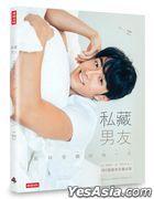 Si Cang Nan You: Wo Yu Guan Lin De Mei Yi Tian  Mi Ren Dan Yan Pi X Po Biao Nan You Li, 360 Du Rang Ni Quan Mian Zhan You